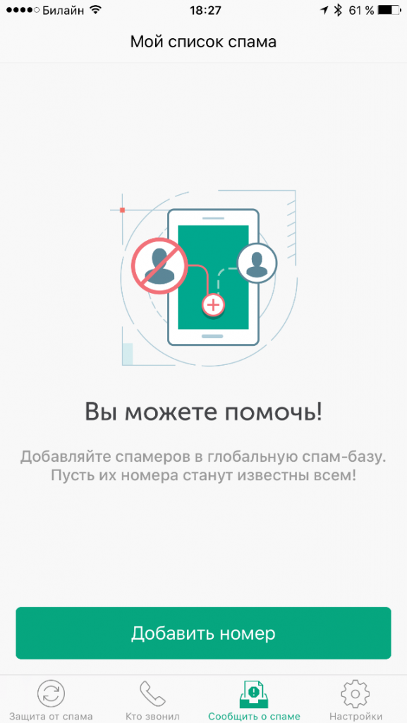 kaspersky-who-calls-2.png